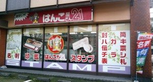 はんこ屋さん21 富山店