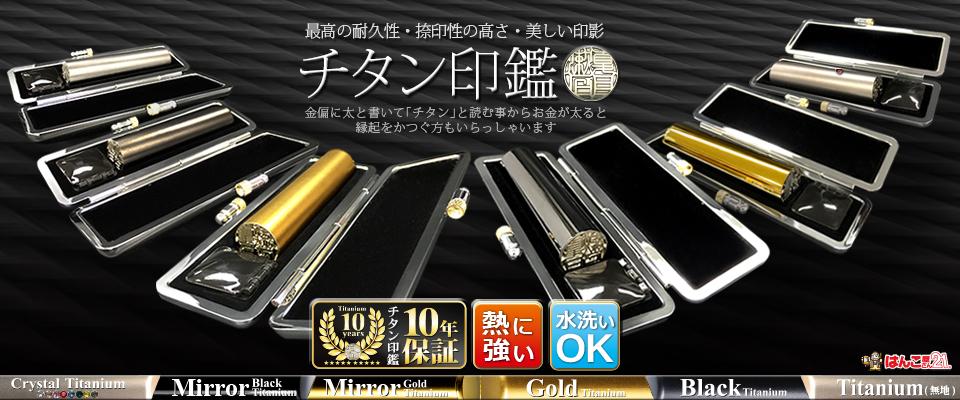 4-チタン印鑑10年保証+特徴(メイン1)